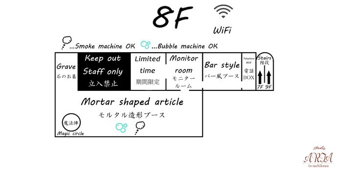 8F間取り図