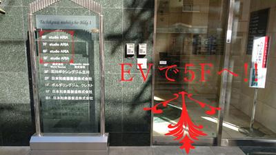日航ホテルさんの2軒隣のビルの5階からがスタジオになっています。1Fにボルダリングジムがあり画像の看板もあります。