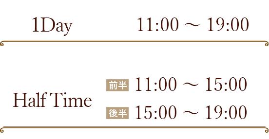 営業時間1Day/ハーフタイム